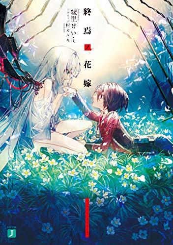 終焉ノ花嫁 (MF文庫J)