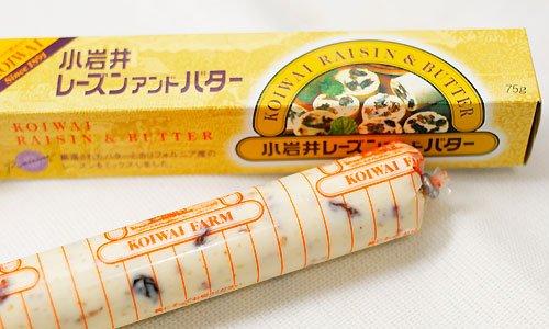 小岩井 レーズンアンドバター 75g×15本セット≪クール便発送≫