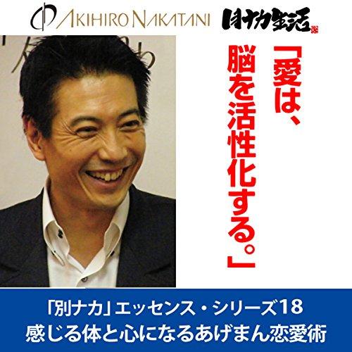 中谷彰宏「愛は、脳を活性化する。」――感じる体と心になるあげまん恋愛術(「別ナカ」エッセンス・シリーズ18) | (株)リブラ・エージェンシー