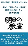 JJs If its not fun its not a school - Jun Sasaki: Asu no Kyoshitsu e-book series (Japanese Edition)