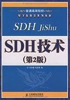 SDH技术(第2版)