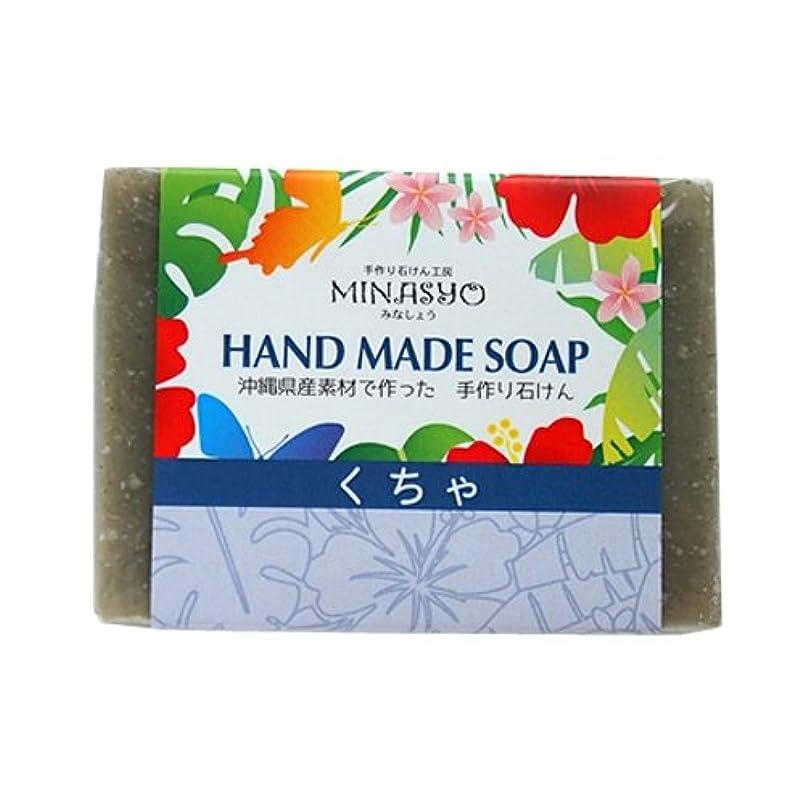 油イースター名門洗顔 石鹸 無添加 沖縄くちゃ みなしょう 手作りくちゃ石鹸 100g×10個