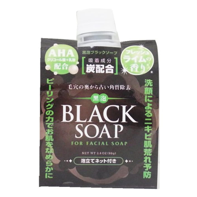 第二特異性登場黒泡ブラックソープ
