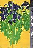 もっと知りたい尾形光琳 生涯と作品 (アート・ビギナーズ・コレクション)