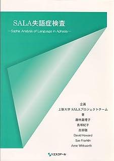 SALA失語症検査マニュアル—Sophia Analysis of Language in Aphasia