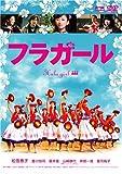 フラガール(スマイルBEST)[DVD]