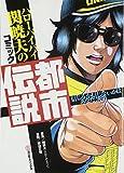 ハローバイバイ関暁夫のコミック都市伝説 (ヨシモトブックス)