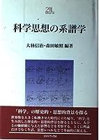 科学思想の系譜学 (Minerva21世紀ライブラリー)