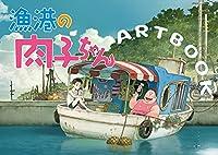 漁港の肉子ちゃん ARTBOOK