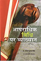 Aapradhik Vidhi par Vyakhayan ( Lectures on Law of Crimes )