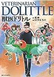 獣医ドリトル (8) (ビッグコミックス)