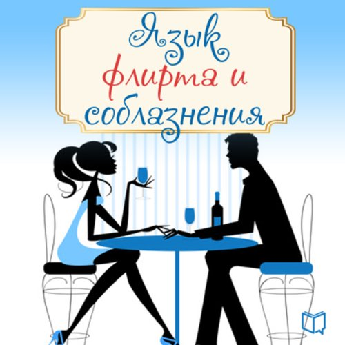 The Language of Flirting (Russian Edition) audiobook cover art