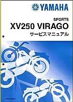 ヤマハ XV250 ビラーゴ/VIRAGO(3DM) サービスマニュアル/整備書/基本版 QQS-CLT-000-3DM