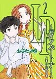 LP ~ライフ・パートナー~ 3番目の配偶者 2 (オフィスユーコミックス)