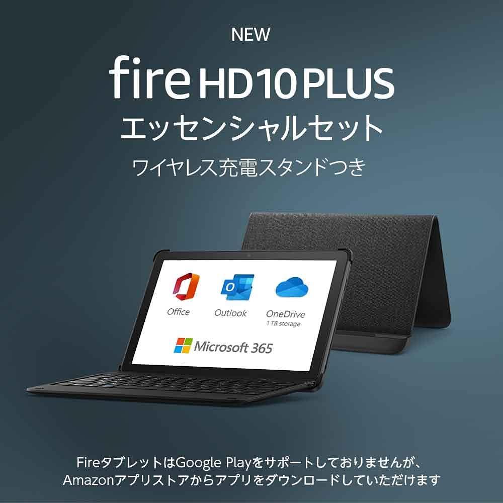 Fire HD 10 PlusとキーボードとOfficeと充電スタンドがセットになったエッセンシャルセットは1万円以上お得
