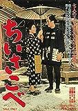 ちいさこべ[DVD]