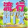 流行 DRIVIN' MIX~令和もJ-POPと出かけよう! ! ~
