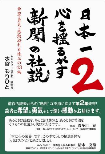 日本一心を揺るがす新聞の社説 2