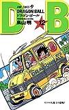 DRAGON BALL 12 (ジャンプコミックス)