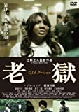 老獄/OLD PRISON[TOBA-0070][DVD] 製品画像
