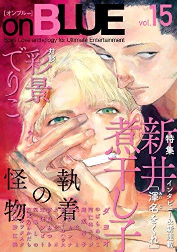onBLUE vol.15 (onBLUEコミックス)の詳細を見る
