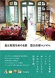食と雑貨をめぐる旅 悠久の都ハノイへ (旅のヒントBOOK)