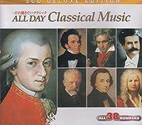 一日中聴きたいクラシック~世界一流アーチストによる、珠玉のクラシック決定盤 3枚組 3CDG105
