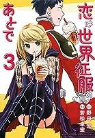 恋は世界征服のあとで コミック 1-3巻セット