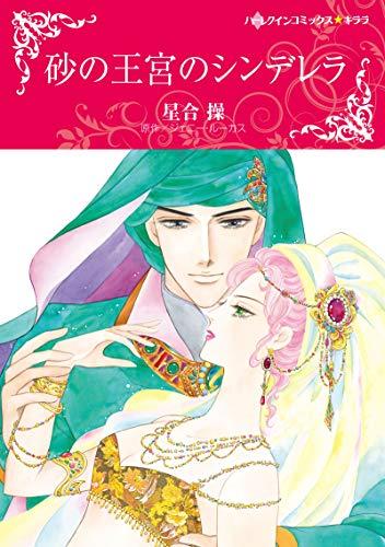 砂の王宮のシンデレラ (ハーレクインコミックス・キララ)