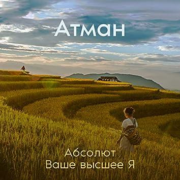 """Атман: Абсолют, Ваше высшее """"Я"""", Духовная сущность, Осознание существования, Йога"""