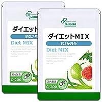 【リプサ公式】 ダイエットMIX 約3か月分×2袋 C-200-2 ギムネマ 国内製造