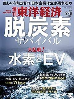 週刊東洋経済 2021/2/6号 [雑誌](脱炭素サバイバル)