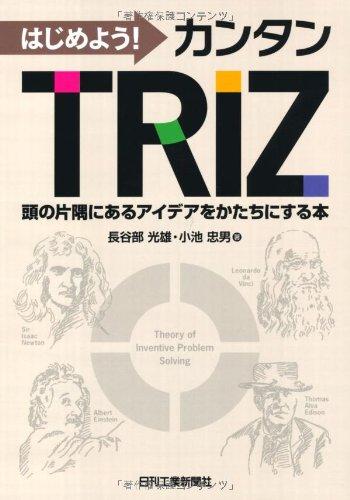 はじめよう!カンタンTRIZ―頭の片隅にあるアイデアをかたちにする本