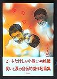 あのひと (1985年) - ビートたけし