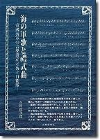 海の軍歌と禮式曲―帝國海軍の音樂遺産と海上自衛隊