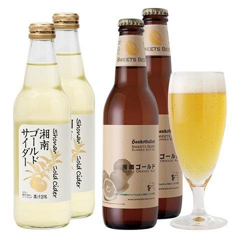 【 湘南ゴールドビール2本 & サイダー2本セット 】 神奈川産のオレンジを使用したビールとジュースのセット