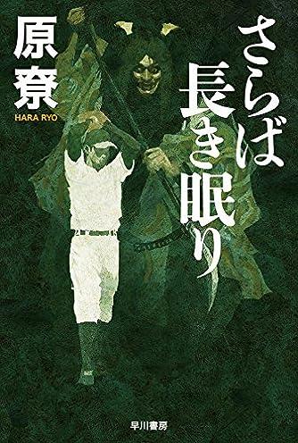 さらば長き眠り (ハヤカワ文庫JA)