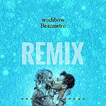 Обняла в холода (Remix)