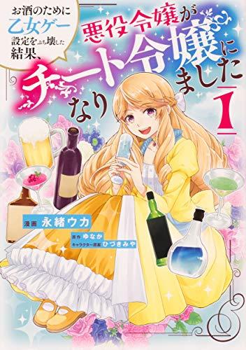 お酒のために乙女ゲー設定をぶち壊した結果、悪役令嬢がチート令嬢になりました 1 (フロース コミック)