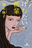 けむたい後輩 (幻冬舎文庫)