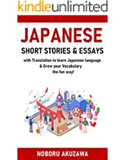 Japanese Short Stories & Essays For language learners