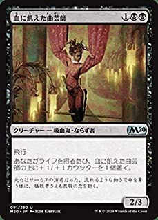 MTG マジック:ザ・ギャザリング 血に飢えた曲芸師 アンコモン 基本セット2020 M20-091 | 日本語版 クリーチャー 黒