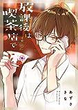 放課後は喫茶店で: 2 (comic POOL)