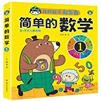 Easy Mathematics 1 (for Children Aged 3 to 7) (Chinese Edition)