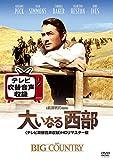 大いなる西部(テレビ吹替音声収録)HDリマスター版 [DVD]