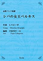 ティーダ出版 金管バンド譜 シバの女王 ベルキス (レスピーギ/宇田川不二夫)