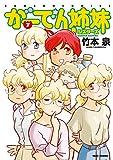 がーでん姉妹(7)【電子限定特典付き】 (バンブーコミックス 4コマセレクション)