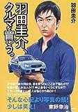 羽田圭介、クルマを買う。