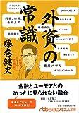 外資の常識―伝説のディーラー奮戦記 (日経ビジネス人文庫 ブルー ふ 4-2)