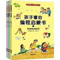 孩子看的编程启蒙书(第1辑,共4册)